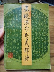 基础汉字形义释源——《说文》部首今读本义