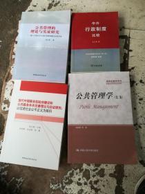 当代中国服务型政府建设和公共服务体系完善理论与实(4本)管院考研