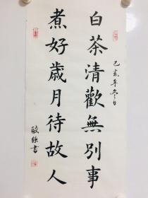 手写书法作品 白茶清欢无别事 煮好岁月待故人 34 68cm