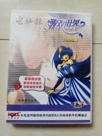 电脑报 游戏世界 1999.1 2CD