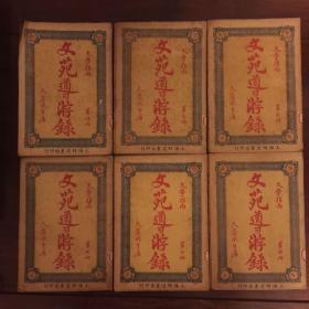 文苑导游录(第二、三、四、五、六、八册)共六册