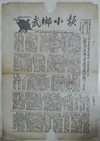 晋文化收藏之一-----山西地方小报系列---欣赏品---【武乡小报】---第67期--单面印刷---虒人荣誉珍藏