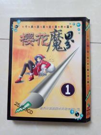 樱花魔界3CD
