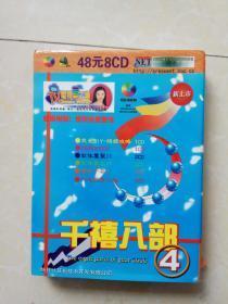 千禧八部4 - 6CD