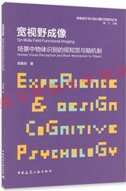 体验设计与认知心理交叉研究丛书 宽视野成像 场景中物体识别的视知觉与脑机制 9787112245796 郭嘉跃 中国建筑工业出版社