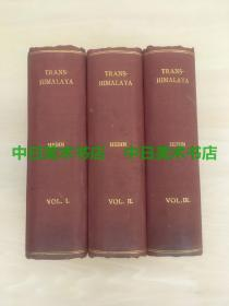 1909年英文初版 斯文.赫定(Sven Hedin) 著《穿越喜马拉雅—西藏探险考古记》(全3册)Trans-Himalaya: Discoveries and Adventures in Tibet,含388副照片插图,10副地图,共1300页。