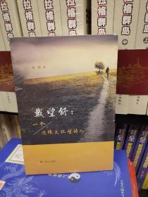 戴望舒:一个边缘文化型诗人