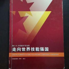 包邮 作者签赠本~天津财经大学老教授藏书~走向世界技能强国