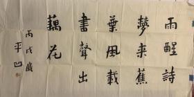 贾平凹,1952年出生于陕西省丹凤县棣花镇,著名文学家。1974年开始发表作品,1975年毕业于西北大学中文系。现为全国人大代表、中国作家协会副主席、中国作家协会散文委员会主任、陕西省作家协会主席、西安市文联主席、《延河》《美文》杂志主编。