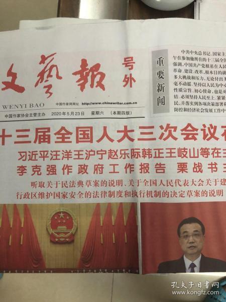 文艺报(2020年5月23日) 号外  十三届人大会议召开   全四版