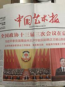 中国艺术报(2020年5月22日期,十三届全国政协专刊,另有各期,需要哪期找哪期)