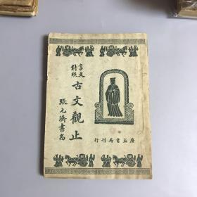 民国旧书:言文对照 古文观止 (四) 陆文昭 译 广益书局 刊行