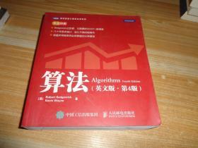 算法(英文版•第4版)