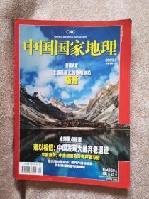 中国国家地理2009.9(总第587期)