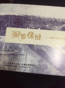 潮汕老照片,潮声依旧,中山公园旧影,32开