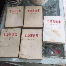 毛泽东选集 全五卷1966