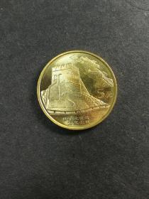 万里长城特种纪念币一枚(币面有水渍)