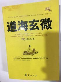 道海玄微 萧天石 华夏出版社 实拍图 影印本