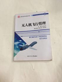 无人机飞行管理/无人机系列丛书