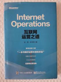 互联网运营之道