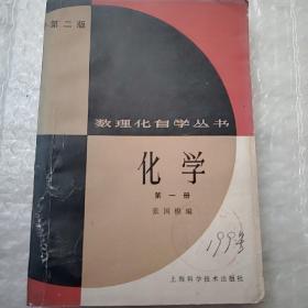 数理化自学丛书(第二版):化学第一册