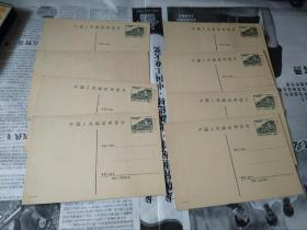 中国人民邮政明信片 4分