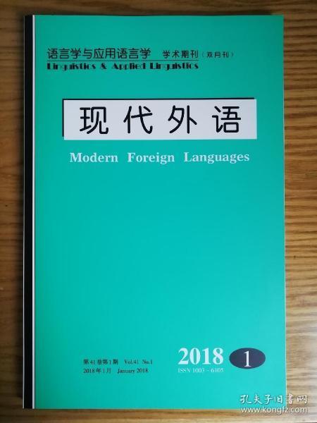 现代外语. 2018年第41卷第1期
