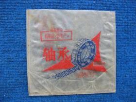 山西轴承厂轴承塑料包装袋(最高指示)