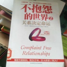 不抱怨的世界2:关系决定命运