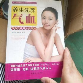 新女性健康养生书系:养生先养气血