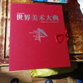 世界美术大典      (内8碟一套全)作者     杨学昭      钱欣明       上海人民美术出版社                           【二十几层上面】