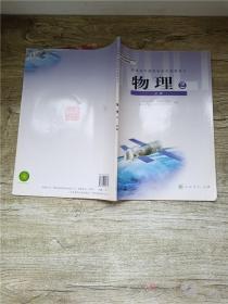 普通高中课程标准实验教科书 物理 2 必修【内有笔迹】...