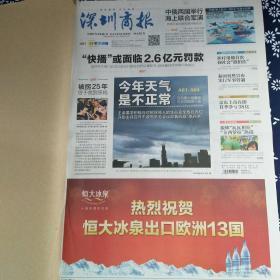 深圳商报 2014年5月(21-31日)