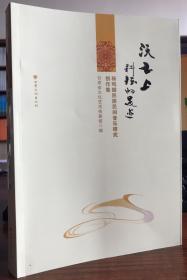 沃土上耕耘的足迹:杨鸣键民族民间音乐研究创作集