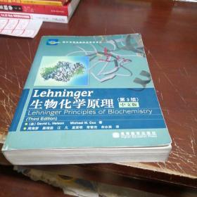 Lehninger生物化学原理(第3版),买书建图以图为准。