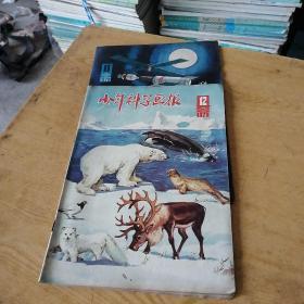 少年科学画报1979(11~12)