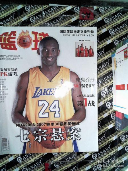篮球 2006.11