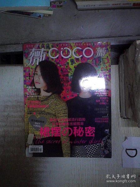 薇COCO薇 2013年 12月号.  。