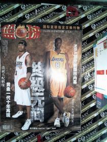 篮球 2004.1
