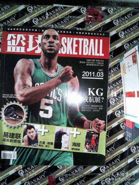 篮球 2011.3