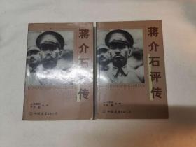 蒋介石评传(全二册)