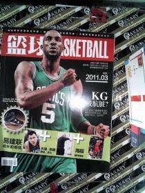 篮球 2015.8