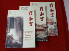 雍和宫 2017年第2期 第3期 第4期(3册合售)