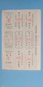 93年常州粳米籼米供应券整版