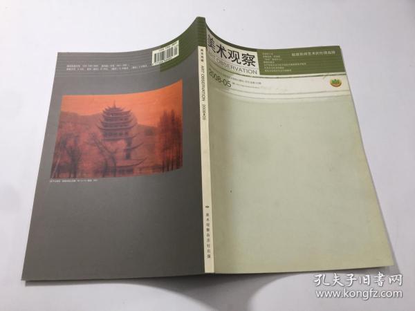 美术观察2008年 第5期总第153期