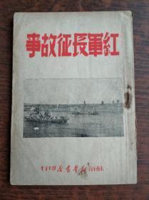 红军长征故事