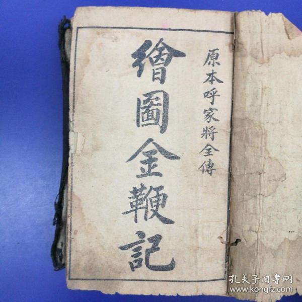 绘图金鞭记(原本呼家将全传)5部十卷全10册(64开)