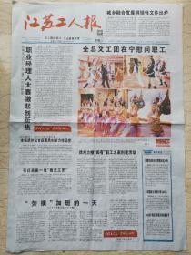 """《江苏工人报》2019.5.7【扬州供电公司 印斯佳:""""劳模""""加班的一天】"""