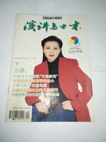 演讲与口才1997年第九期   封面中央电视台节目主持人方静