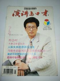 演讲与口才1997年第一期    封面中央电视台节目主持人白岩松